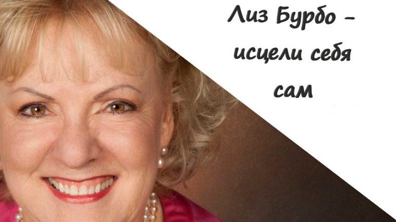 Методика Лиз Бурбо